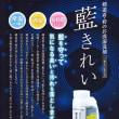 剣道着、袴専用洗濯溶剤「藍きれい」取扱い始めました!