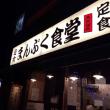 習志野市 京成大久保 まんぷく食堂  カレー定食
