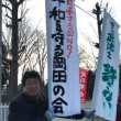 20180220 平和を守る岡田の会スタンディング