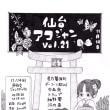 【LIVE INFO.】11/14(火)仙台JUNK BOX(宮城)