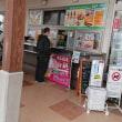 道の駅笠岡ベイファーム 菜の花Festival2018 白桃スムージー