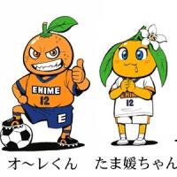愛媛とのオレンジ互助会を継続したいが・・・( 愛媛FC編)