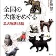 <BOOK> 「全国の犬像をめぐる 忠犬物語45話」