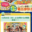 ジェジュン出演🙌💕(*゚∀゚*)【TBS モニタリング】12/20㈭夜8時~☆もしもエレベーターが突然停止したら…!?