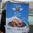 小松基地航空祭 2018 09.17 帰投&お食事編
