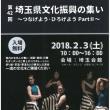 第42回埼玉県文化振興の集い