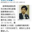 美濃加茂市長の決断は立派だ。