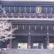 京都備忘録第2弾~清水→二年坂三年坂→知恩院