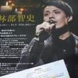 林部智史さんコンサート