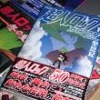 『超人ロック ガイアの牙』第1巻/聖悠紀