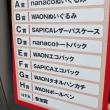 よし乃@札幌ラーメンショー2018