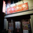生香園@千葉 え?4年前に移転してた?七星隣りに絶品パイコー麺!