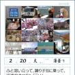 20180220 踊り子号で河津へGO!