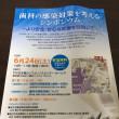 【シンポジウム】歯科の感染対策を考える 全国B型肝炎訴訟原告団・弁護団主催
