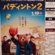 映画「パディントン2」楽しみました。