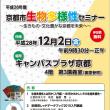 京都市生物多様性セミナー