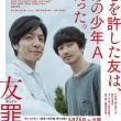 映画「友罪」 日本語字幕上映のご案内(再掲)