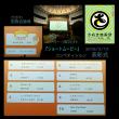 2/12 さぬき映画祭2018 さぬきストーリー・プロジェクト 『ショートムービー』コンペティション