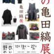 創業祭記念 ファッション雑貨展