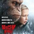 猿の惑星へ