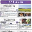 【クラブツーリズム】埼玉古墳群ツアー無事催行/直近のツアー予定