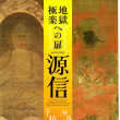 奈良国立博物館「源信の極楽と地獄への扉」展