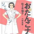 『おたんこナース』第一巻/佐々木倫子(作)、小林光恵(原案・取材)