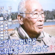 3月6日朝日テレビ北小岩のスーパー堤防を放映⑤