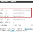 【図解で超簡単】FileZillaを設定する(お名前.com レンタルサーバー)