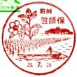 ぶらり旅・笠師保郵便局(石川県七尾市)