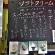 菓子工房ichimineのスペシャルカップチョコバナナナッツソフトクリーム