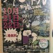 川じゃん ROCK FESTIVAL