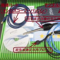 超音波システム(超音波洗浄機)の測定・評価・改善技術