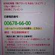 4/24・・・ひるおぴプレゼント(本日深夜0時まで)