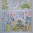 まるココの日々(122)