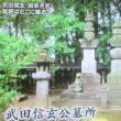 武田信玄公の墓「湖の中諏訪湖」?