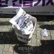 韓国 自民党議員の発言に反発!! 妄言をゴミ箱に・・・やってることがガキ