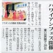 8/26東公民館【ハワイアンフェス】のタウンニュース記事