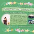 ゴスペル・サマー・コンサート