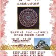 名古屋城の年間パスポート
