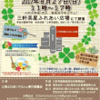 8月27日(日)「三茶ふれあいマルシェ」♪フローライトの真鍮ペンダント