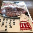 名古屋市中区矢場町   矢場トン本店
