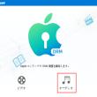 どうやってiTunes MusicからDRM保護を解除しますか?