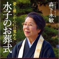日本初「水子のお葬式」