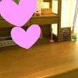 娘の学習机。リセットしてから一日を終えます☆