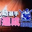 8月11日~13日VS巨人 阿部慎之助2000本安打おめでとう!