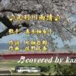 ♬・足羽川雨情 /真木柚布子// kazu宮本