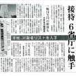 接待6省庁に触手 一晩10万円の幹部も 文科省汚職調査 本紙、対象者リストを入手「赤旗」9/22