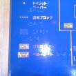 まち点字vol.5☆トイレの案内板