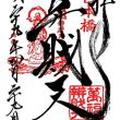 小網神社 <日本橋七福神>(平成29年4月29日)